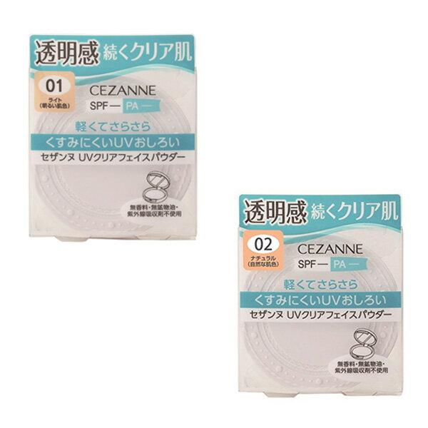 日本 CEZANNE 抗UV蜜粉餅
