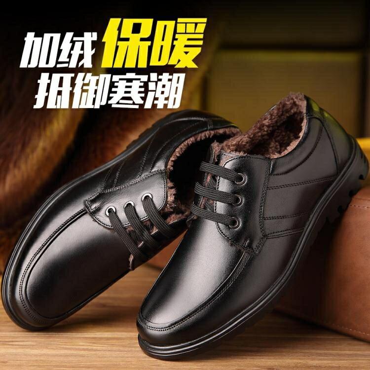 皮鞋 冬季加絨男士皮鞋男真皮中老年保暖棉鞋中年人爸爸鞋軟底防滑男鞋 領券下定更優惠