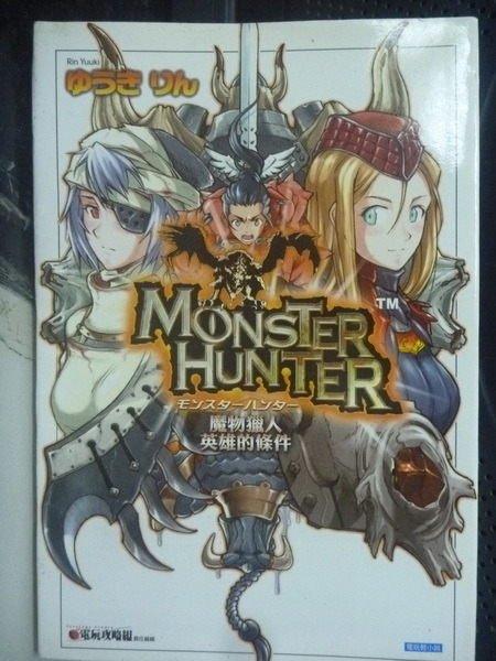 【書寶二手書T5/一般小說_LHV】魔物獵人:英雄的條件_Rin Yuuki