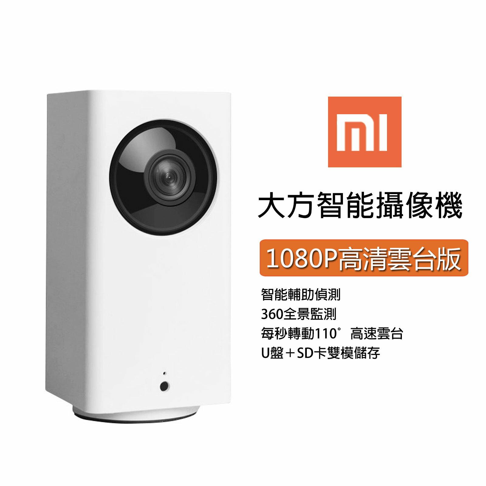 小米米家大方智慧攝影機 1080P 360度旋轉 夜視版 監控【O3445】☆雙兒網☆攝像機 手機監控 非小蟻