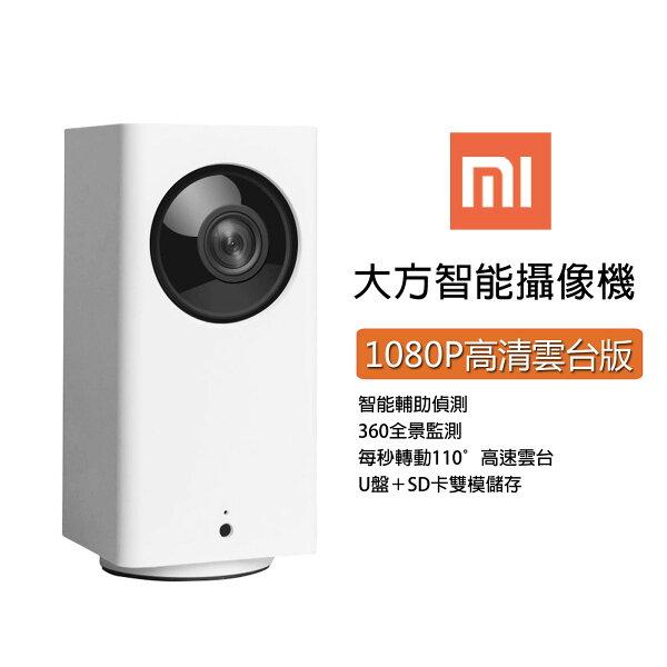 雙兒網:小米米家大方智慧攝影機1080P360度旋轉夜視版監控【O3445】☆雙兒網☆攝像機手機監控非小蟻
