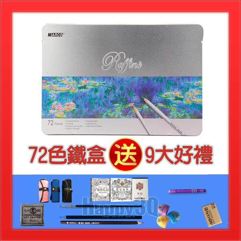 鮮豔易上色疊色速寫出遊手帳遊記著色必備油性色鉛筆送著色本素描筆軟橡擦-鐵盒72色【AAA0988】
