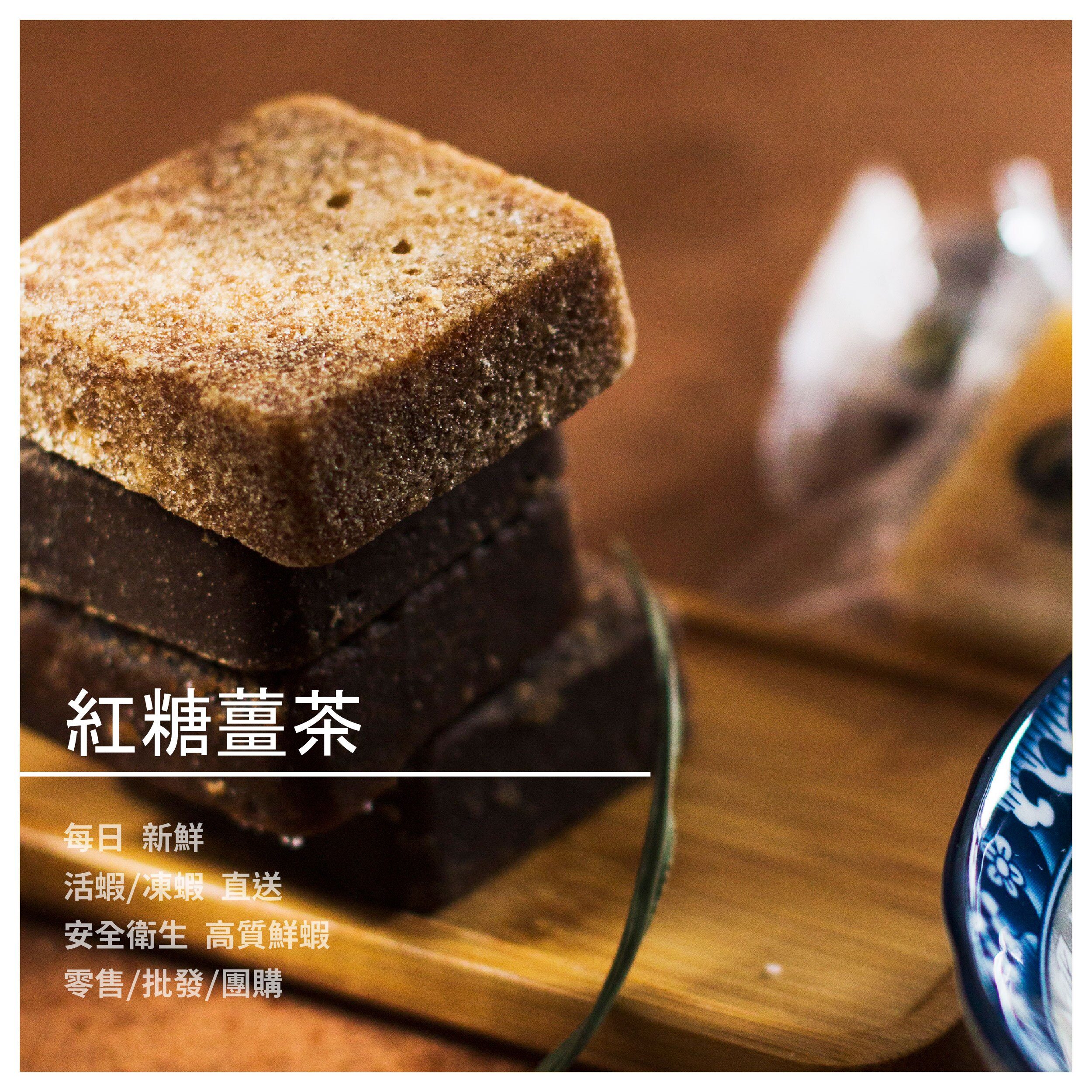 【黑金傳奇黑糖薑母茶】紅糖薑茶