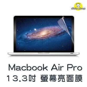 Macbook Pro 13.3吋 螢幕保護膜 不殘膠 高密合 貼膜 保護貼膜 螢幕貼 (FA029-1)