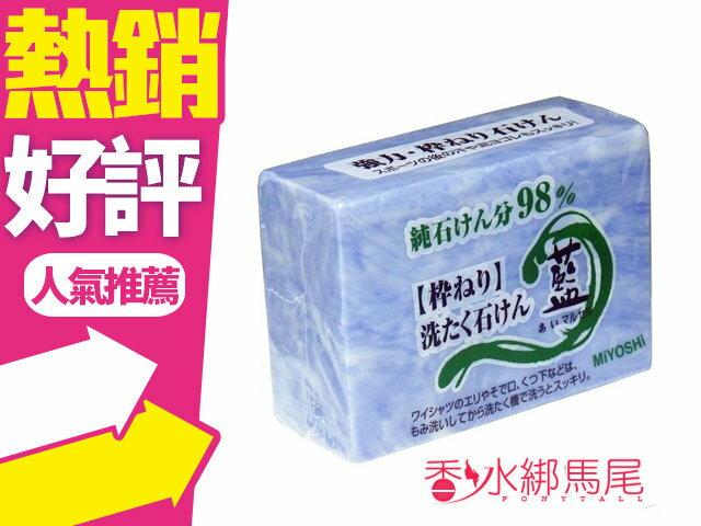 日本 MIYOSHI 純藍強力洗衣去汙皂 180g◐香水綁馬尾◐