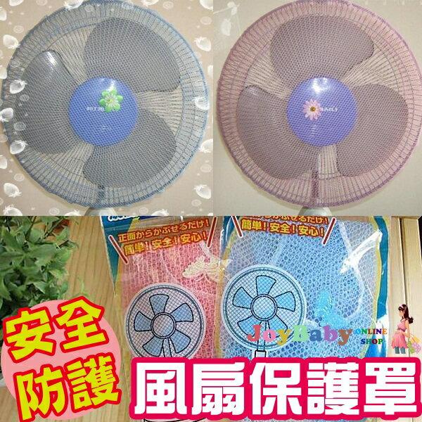 風扇保護罩 /風扇防護罩/風扇安全罩 保護手指電風扇 防護網 電扇防塵罩 防護網套【JoyBaby】