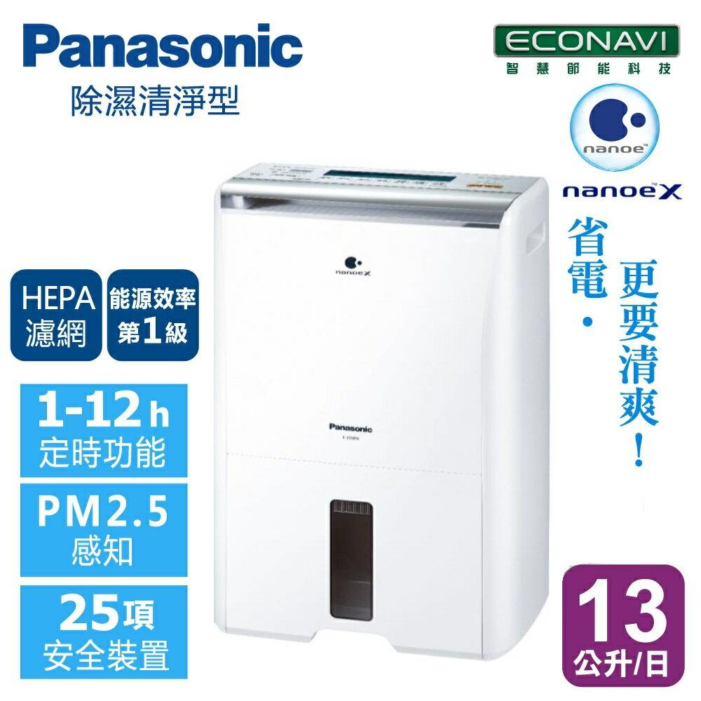 ★贈3大好禮【Panasonic國際牌】13公升 清淨除濕機 / F-Y26FH 0