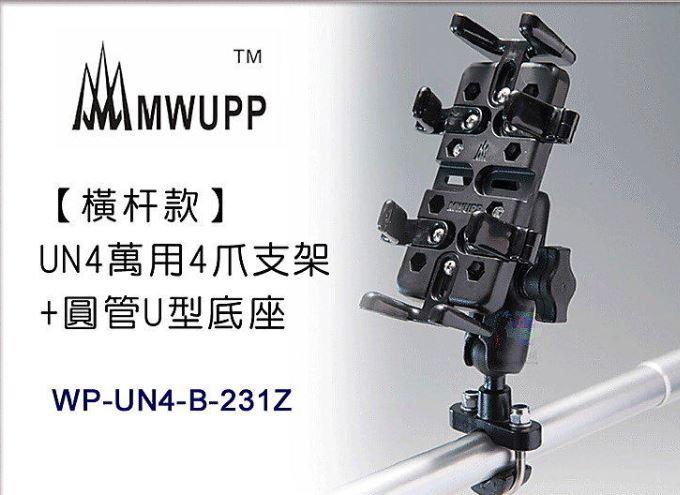 【五匹】MWUPP 橫杆款 UN4萬用4爪支架+圓管U型底座 機車支架 導航架 手機架 WP-UN4-B-231Z 0