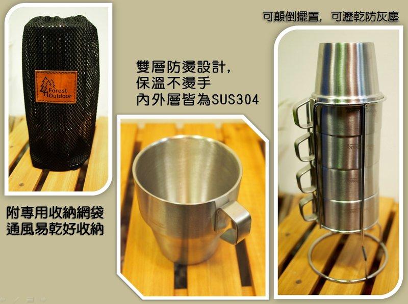 【【蘋果戶外】】Forest Outdoor FO-333 中和 獨家304 SUS304不鏽鋼套杯 4入保溫斷熱杯 咖啡杯 (Adisi可參考)