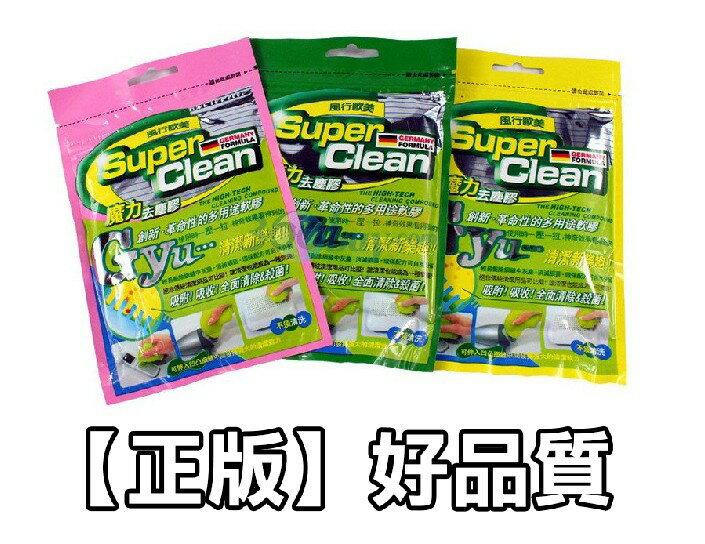 【正品】Super Clean 果凍清潔膠 80g 可清鍵盤電腦縫隙 萬能清潔膠 去塵 膠鍵盤清潔膠60C