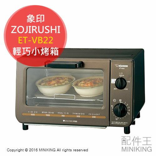 ~ 王~  ZOJIRUSHI 象印 ET~VB22 小烤箱 輕巧小烤箱 棕 另 NB~D