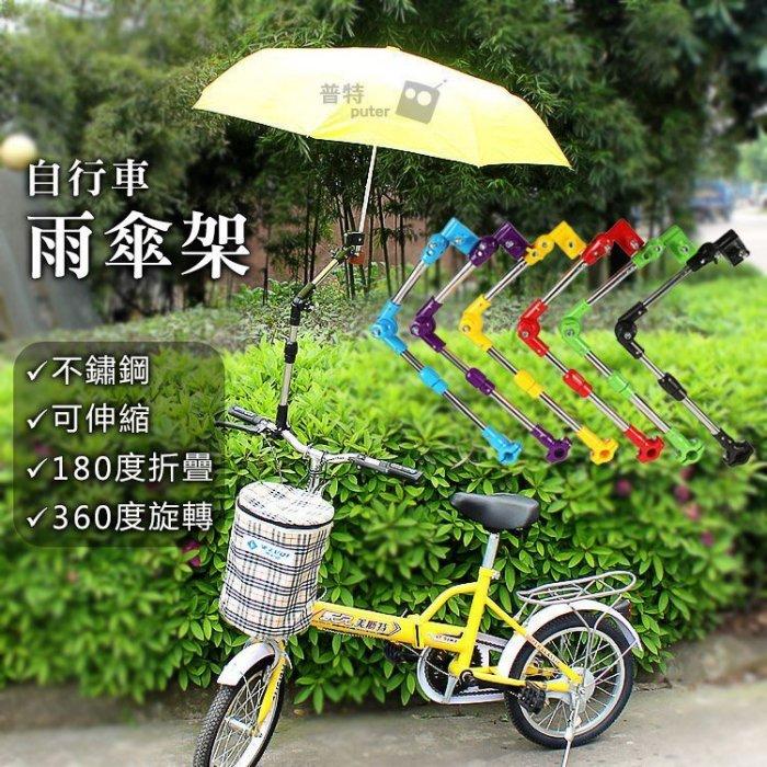普特車旅 【BK0115】可伸縮可彎曲不鏽鋼雨傘架 自行車折疊遮陽傘架 單車可彎折摺疊360度旋轉撐傘架不銹鋼萬能支架