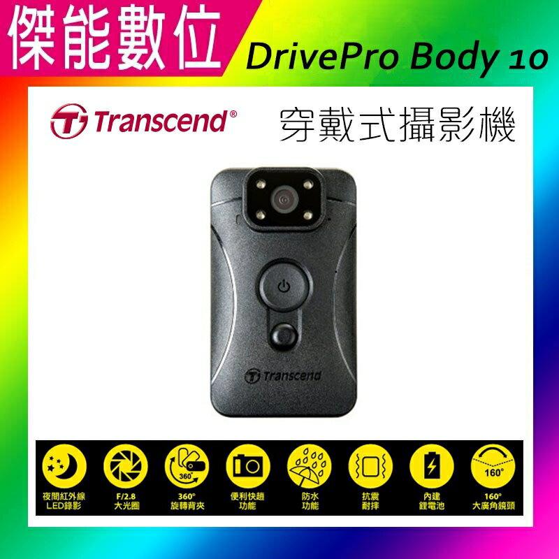 創見 DrivePro Body 10 【附32g】穿戴式攝影機 警用 密錄器 微型攝影機 另SJ4000 SJ5000