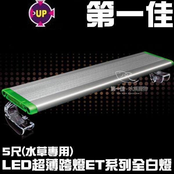 [第一佳水族寵物]雅柏UP[新款5尺]LED超薄跨燈ET系列全白燈(水草專用)另有11.21.5234尺免運