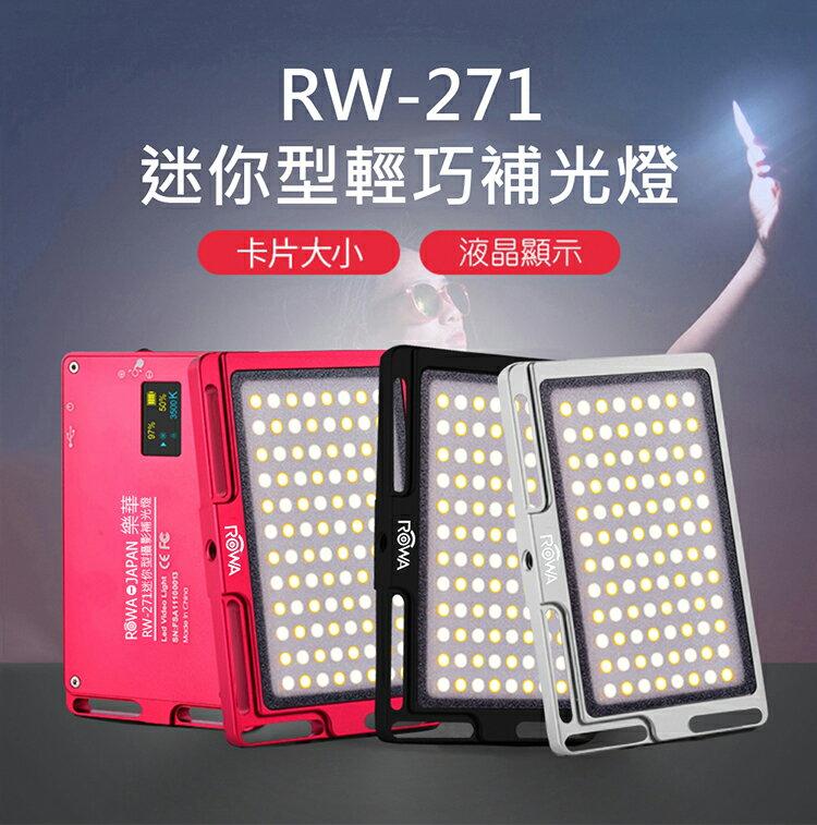 攝彩@樂華 RW-271 迷你型輕巧補光燈 可調亮度 雙色溫調節 迷你攝影燈 掌上型攝影燈 可用行動電源充電