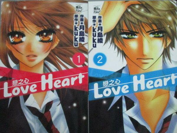 【書寶二手書T1/漫畫書_LRV】LoveHeart戀之心_1&2集合售_月島綾