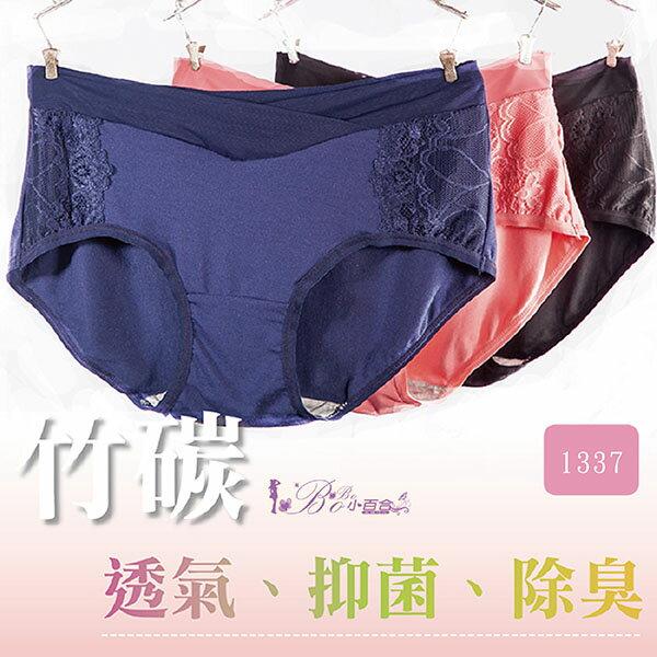 內褲【波波小百合】U1337 透氣、抑菌、除臭 竹碳內褲