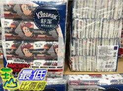 [COSCO代購] C66136 KLEENES 舒潔袖珍包面紙 10抽X144包