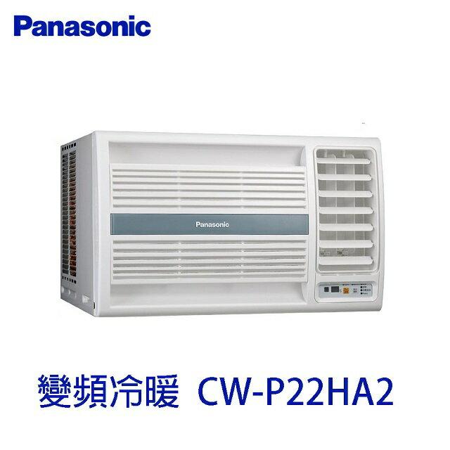 ★好禮五選一★『Panasonic』 ☆ 國際牌 右吹 變頻冷暖 窗型冷氣 CW-P22HA2**免運費+基本安裝**