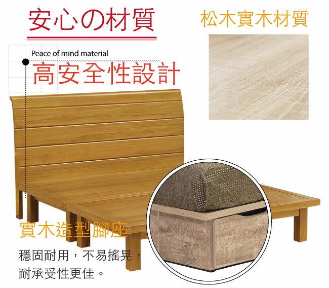 【綠家居】菲納 現代風6尺實木雙人加大床台