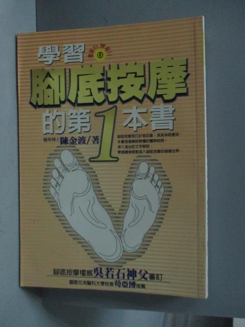 ~書寶 書T4/養生_OQB~學習腳底按摩的第一本書_陳金波