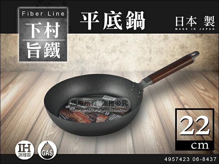 日本製 下村旨鐵窒化加工平底鍋 22cm 8437 厚實手感 媲美 鑄鐵鍋