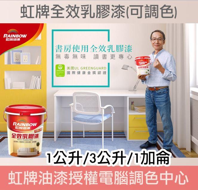 【漆太郎】虹牌458全效乳膠漆平光 1G(加侖)  /  5G(加侖) /  1L(公升) 618購物節 2