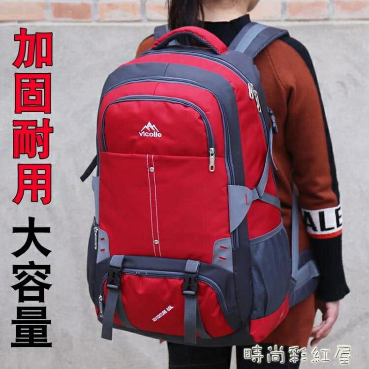 70升大容量雙肩包戶外登山包男女運動旅行大背包旅游時尚行李包袋 兒童節新品