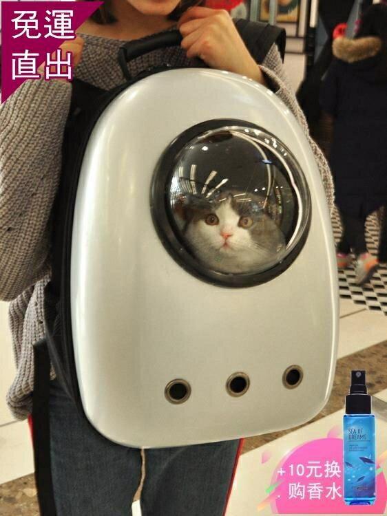 寵物外出包貓包寵物包貓背包外出包便捷透氣後背包貓書包太空包艙包貓咪H 兒童節新品