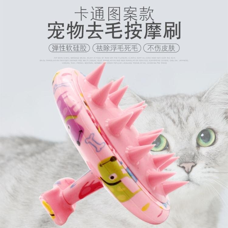 寵物用品貓梳子貓毛刷脫毛器去浮毛梳毛刷毛器硅膠按摩除毛掉毛梳 新年促銷