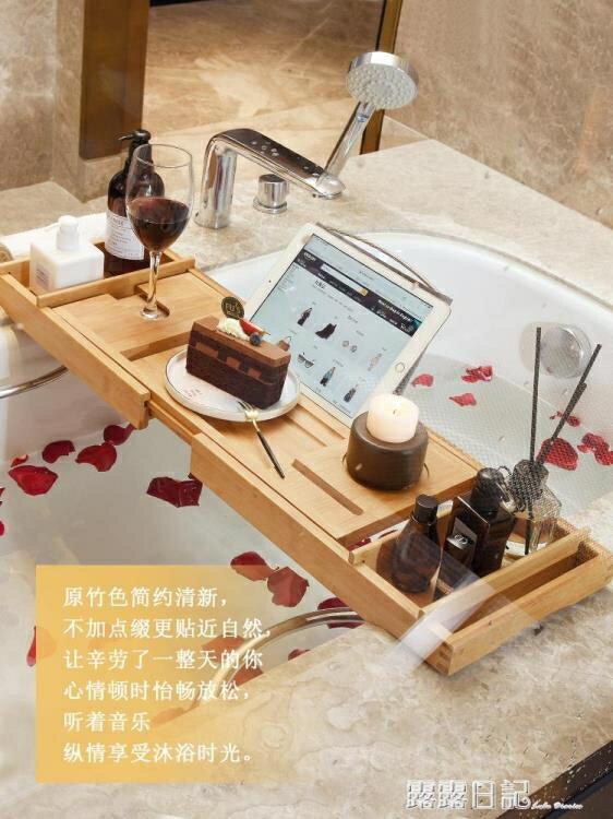 浴缸置物板伸縮浴缸架泡澡架子楠竹歐式ins手機托盤收納置物架 【快速出貨】