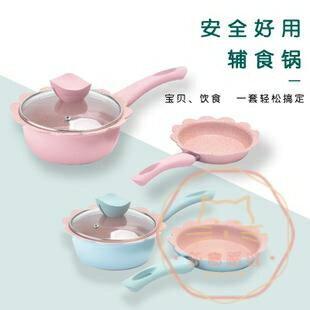 雪平鍋 兒童輔食鍋煎煮一體雪平鍋多功能麥飯石煮粥泡面不粘奶鍋 新年促銷
