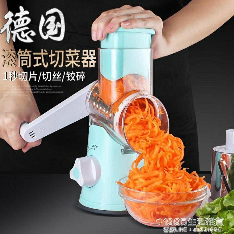 多功能切菜器家用切絲器擦土豆絲切片器刨絲器廚房神器滾筒切菜機 兒童節新品