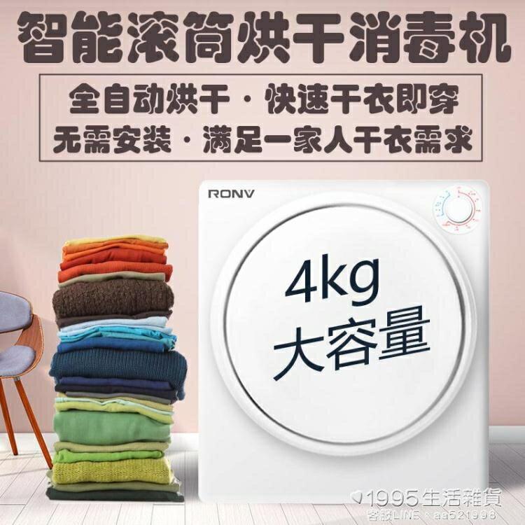 衣服烘乾機家用速幹衣小型滾筒式大容量烘衣機全自動烘被機器壁掛 【618特惠】