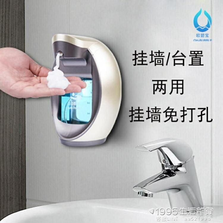 消毒機 智慧泡沫洗手液機自動皂液器感應洗手機洗手液器洗手液瓶子 兒童節新品