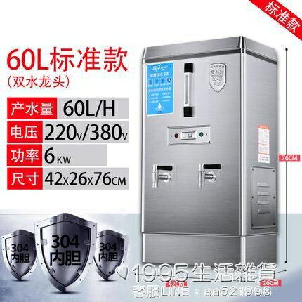 開水器商用全自動電熱奶茶店開水桶熱水機爐箱燒水器開水機 【618特惠】