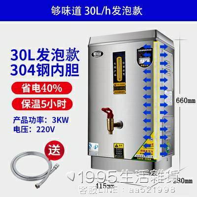 開水器商用電熱全自動飲水開水機大容量開水桶燒水器奶茶店熱水器 【618特惠】