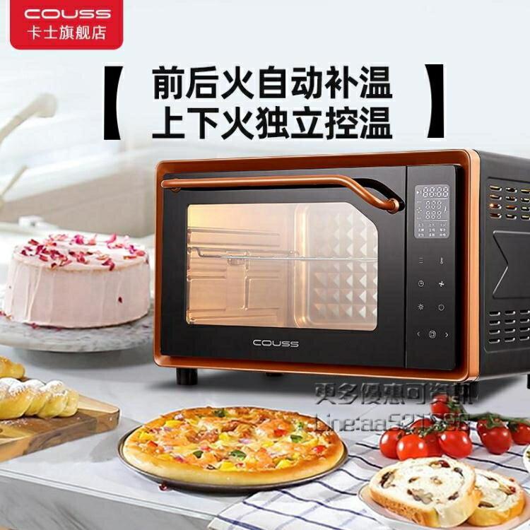 現貨前后火自動補溫 0門檻卡士烤箱家用小型30L小烤箱發酵 【618特惠】