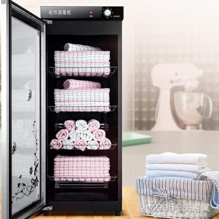 消毒櫃 毛巾消毒櫃美容院立式小型家商用內衣足浴理發店紫外線消毒 新年促銷