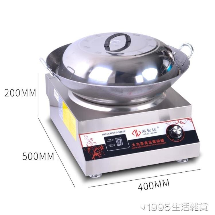 商用電磁爐5000w凹面炒爐大功率電磁爐電磁灶5KW商業電磁爐 【618特惠】