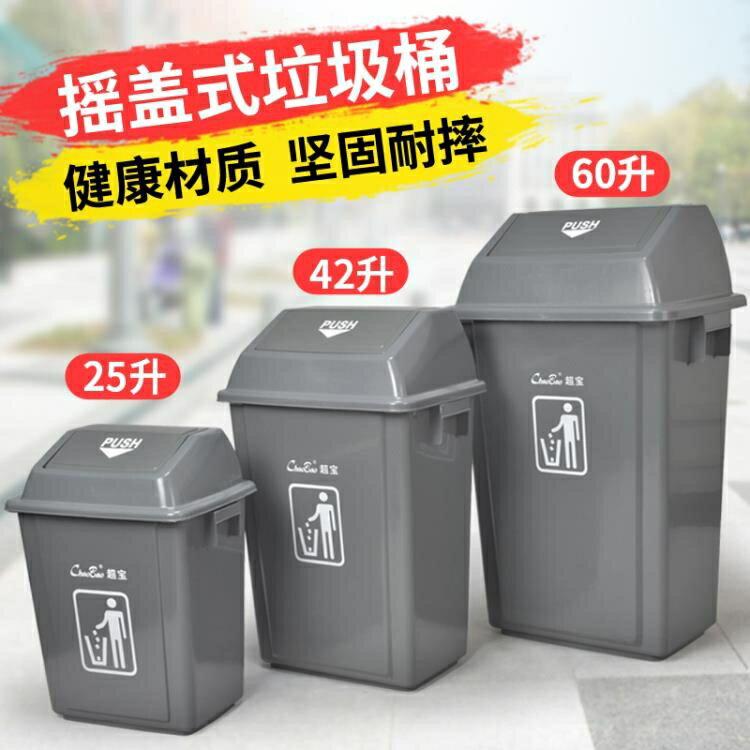 搖蓋帶蓋翻蓋垃圾桶大號戶外家用有蓋廚房衛生間工業商用餐飲環衛CY 【快速出貨】