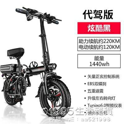 電動車 14寸摺疊電動自行車便攜式電瓶車小型代步車代駕寶成人輕便電單車 兒童節新品