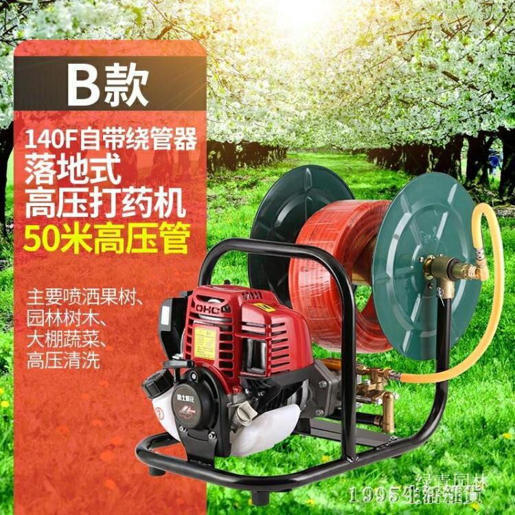 四沖程手提高壓打藥機園林農用果樹噴霧機汽油噴霧器水泵清洗車機 父親節特惠