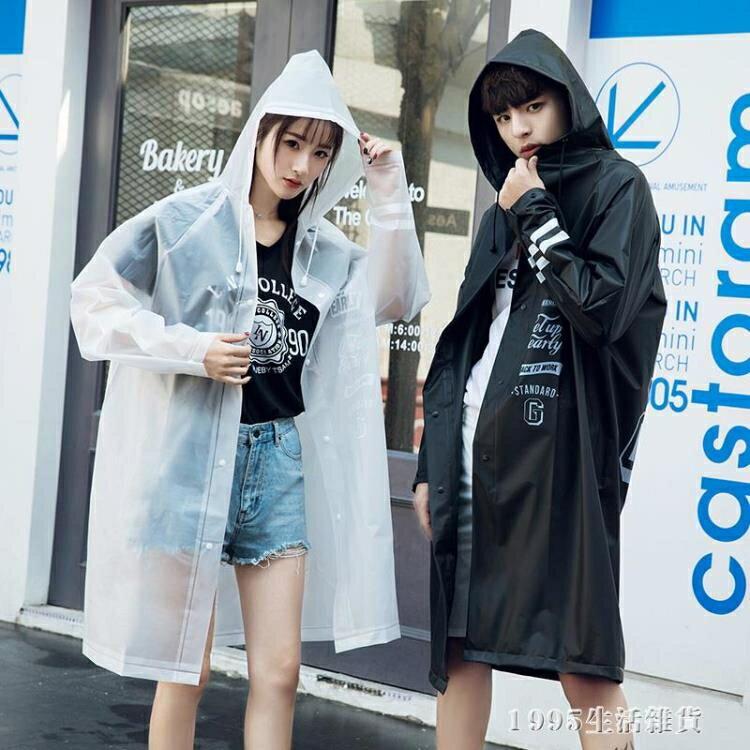 雨衣 透明雨衣女成人外套韓版時尚男戶外徒步雨披單人長款防雨便攜 兒童節新品
