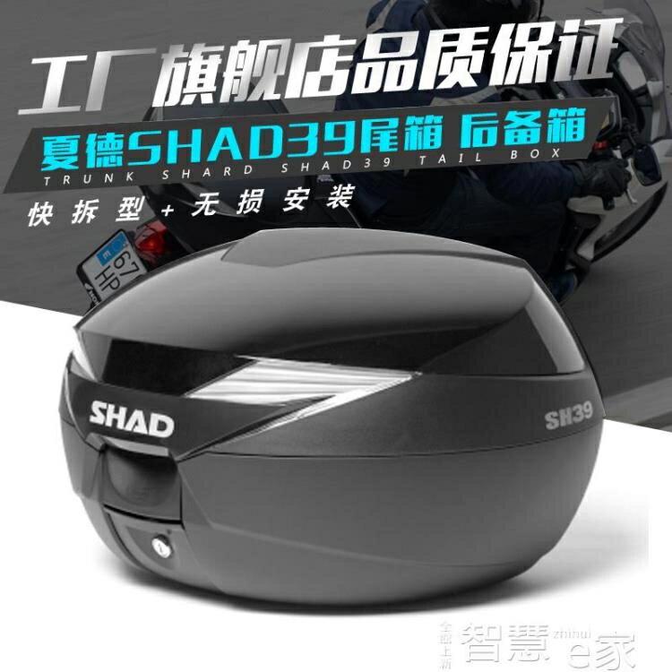 後背箱適用于摩托車電動車通用夏德SHAD39尾箱 后備箱 置物箱機車儲物箱 【618特惠】