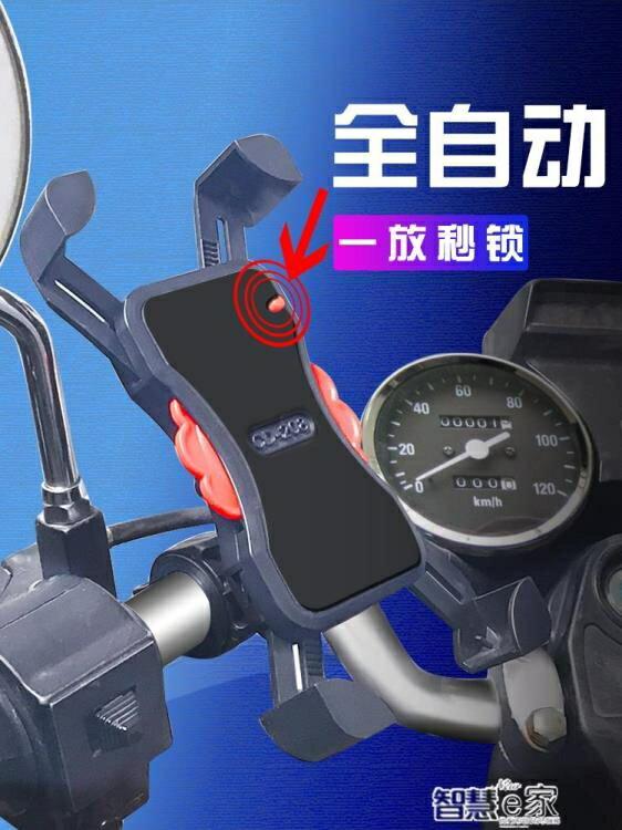 機車支架 自行車電動踏板機車用手機導航支架摩旅送外賣專用防水可充電 兒童節新品