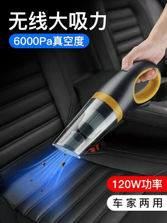車載吸塵器車用無線充電汽車內家用兩用專用大功率強力小型手持式 兒童節新品