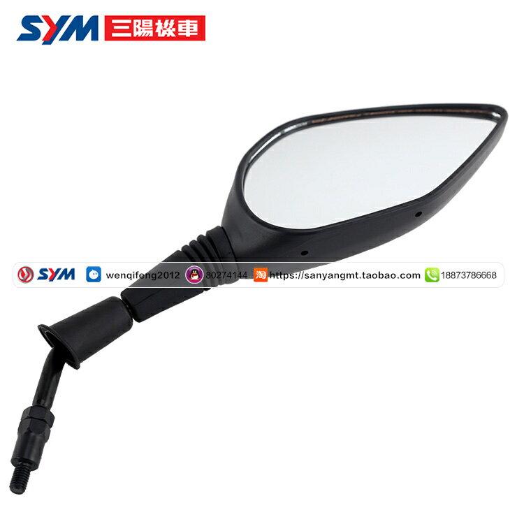 機車後視鏡SYM 廈杏 三陽機車 CRUISYM 巡弋180/150 右后視鏡 反光鏡 倒車鏡