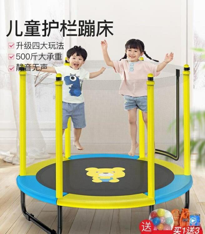 彈跳床 蹦蹦床家用小孩兒童室內帶護網寶寶彈跳床運動小型家庭玩具跳跳床 兒童節新品