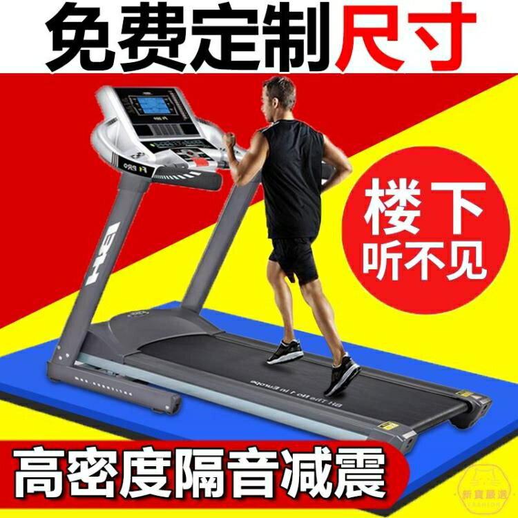 隔音墊 跑步機墊子隔音減震墊加厚家用防震靜音室內運動健身器材消音地墊 兒童節新品